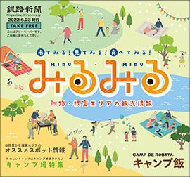 キャンプ場ガイド【みるみる別冊】