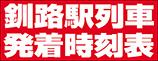釧路駅列車時刻表2021