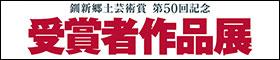 釧新郷土芸術賞第50回記念作品展