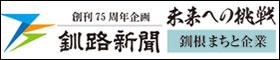 釧根まちと企業【創刊75周年記念】