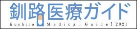 釧路医療ガイド