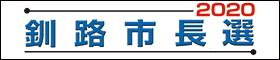 釧路市長選2020