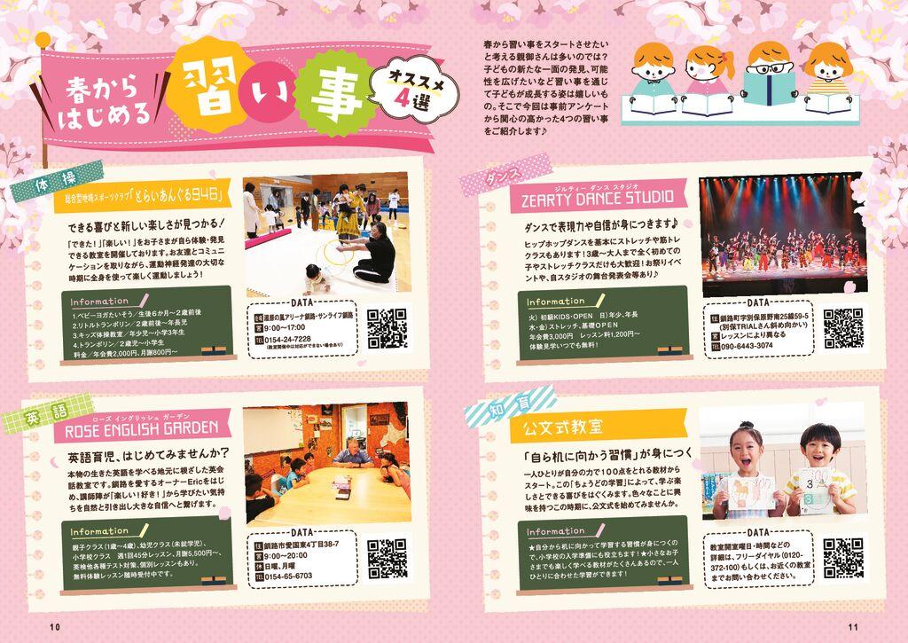 10P-11P_習い事.pdf