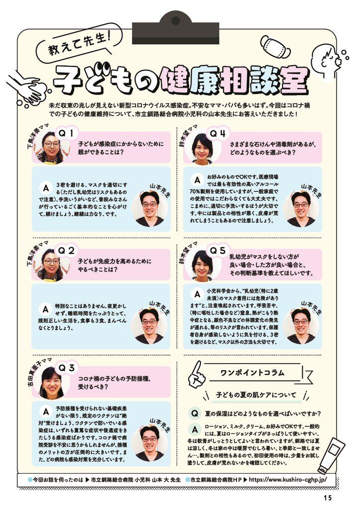 15P_子どもの健康.pdf