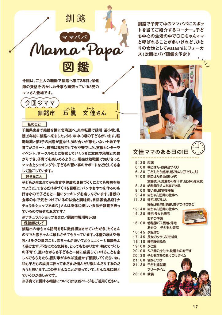 17P_ママパパ図鑑.pdf