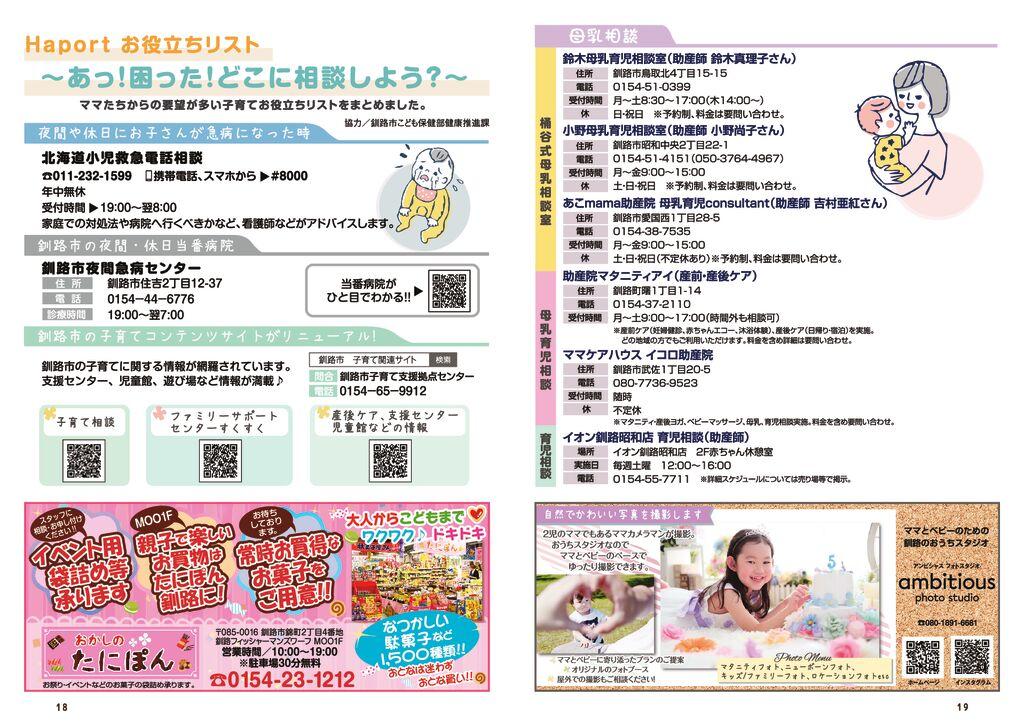 18P-19P_ハポートお役立ちリスト.pdf