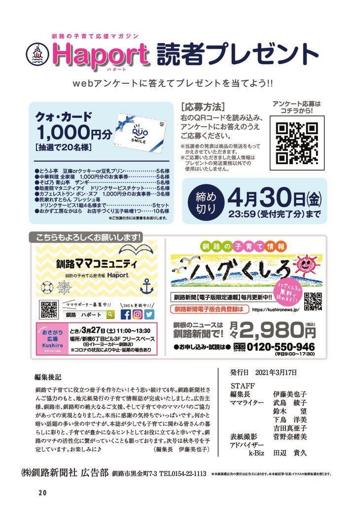 20P_ハポート読者プレゼント.pdf