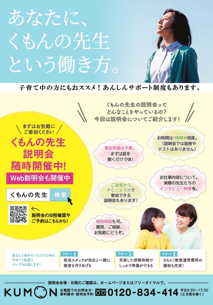21P_くもん.pdf