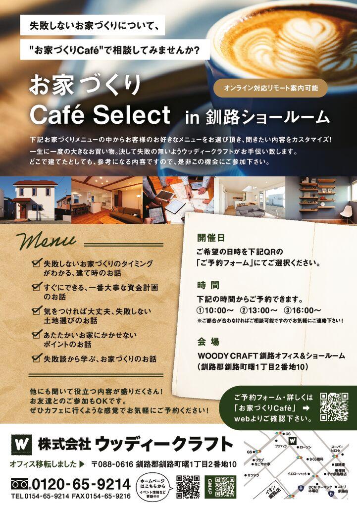 22P_ウッディークラフト.pdf