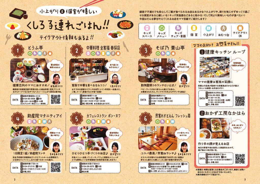 2P-3P_子連れごはん.pdf