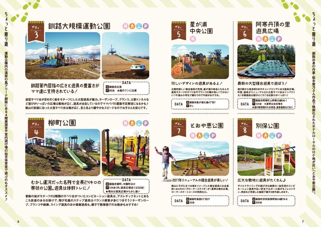 6P-7P_公園2.pdf