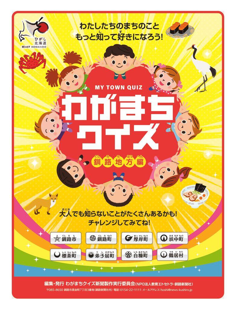 わがまち_釧路全ページ.pdf
