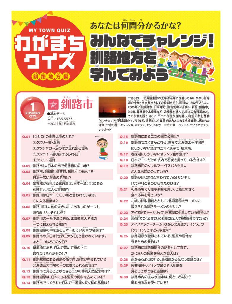 わがまち釧路地方2P.pdf