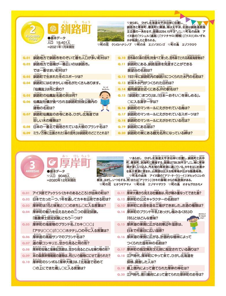 わがまち釧路地方3P.pdf