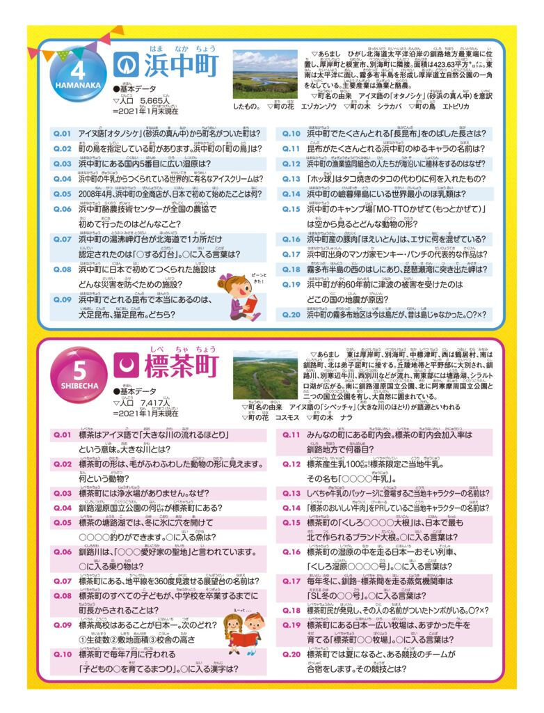 わがまち釧路地方4P.pdf