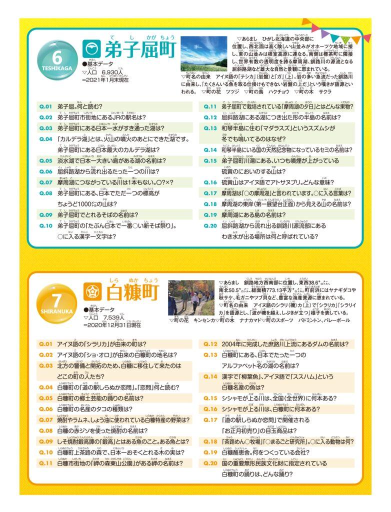 わがまち釧路地方5P.pdf