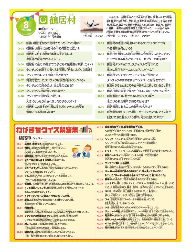 わがまち釧路地方6P.pdf