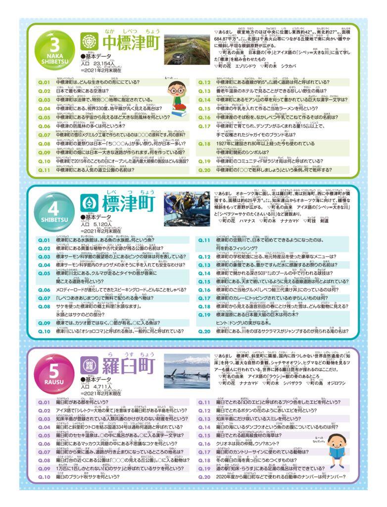 わがまち根室地方3P.pdf