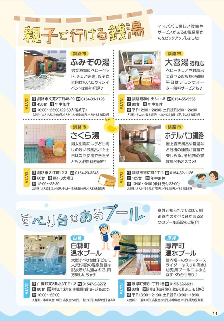 ハポート秋冬-11P 親子で行ける銭湯.pdf