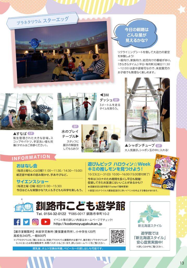ハポート秋冬-13P 遊学館で遊ぼう.pdf