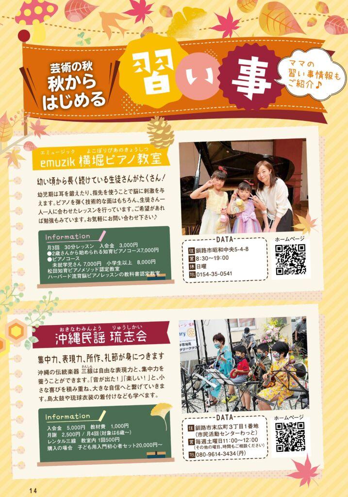 ハポート秋冬-14P 秋からはじめる習い事.pdf