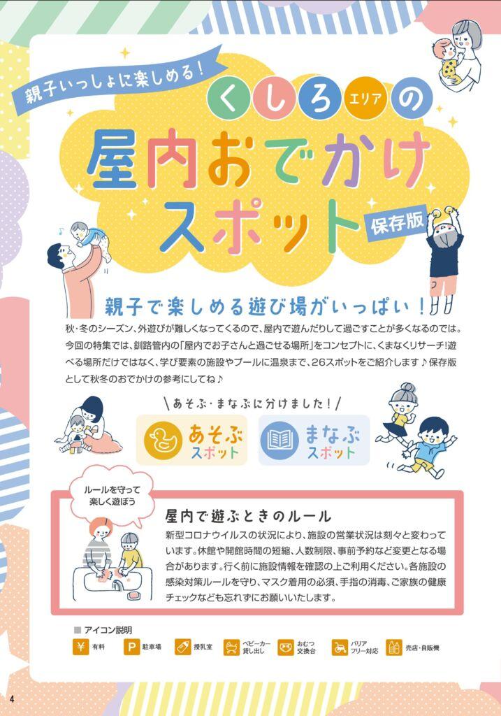 ハポート秋冬-4P 屋内おでかけスポット.pdf