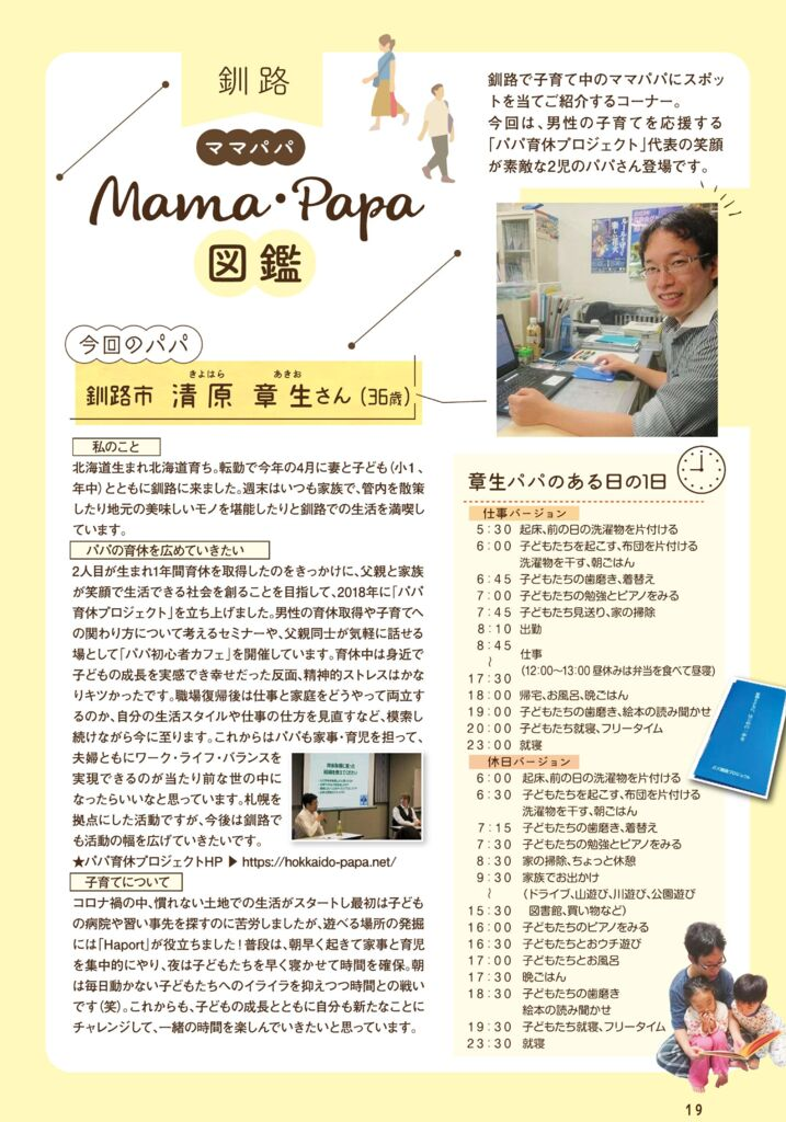 ハポート秋冬-19P ママパパ図鑑.pdf