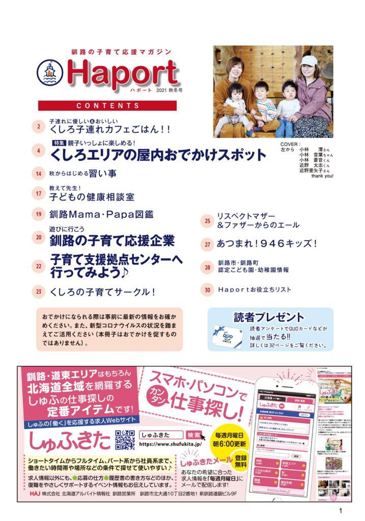 ハポート秋冬-1P 目次.pdf