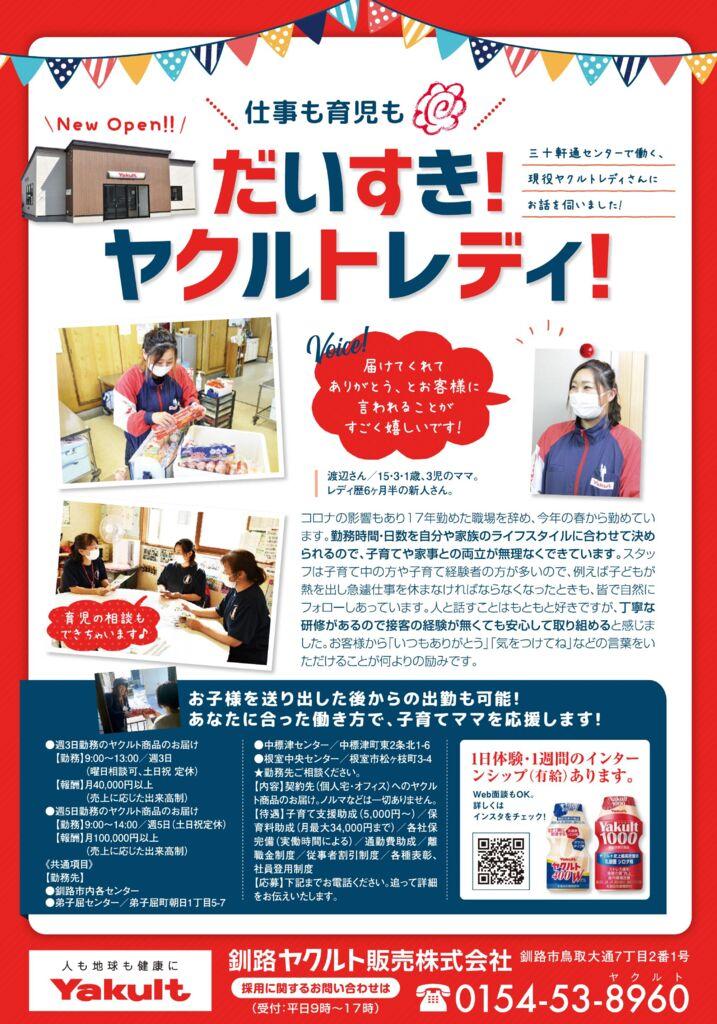 ハポート秋冬-18P 【広告】釧路ヤクルト販売.pdf