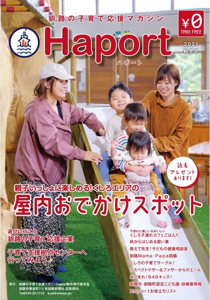 ハポート秋冬-表紙.pdf
