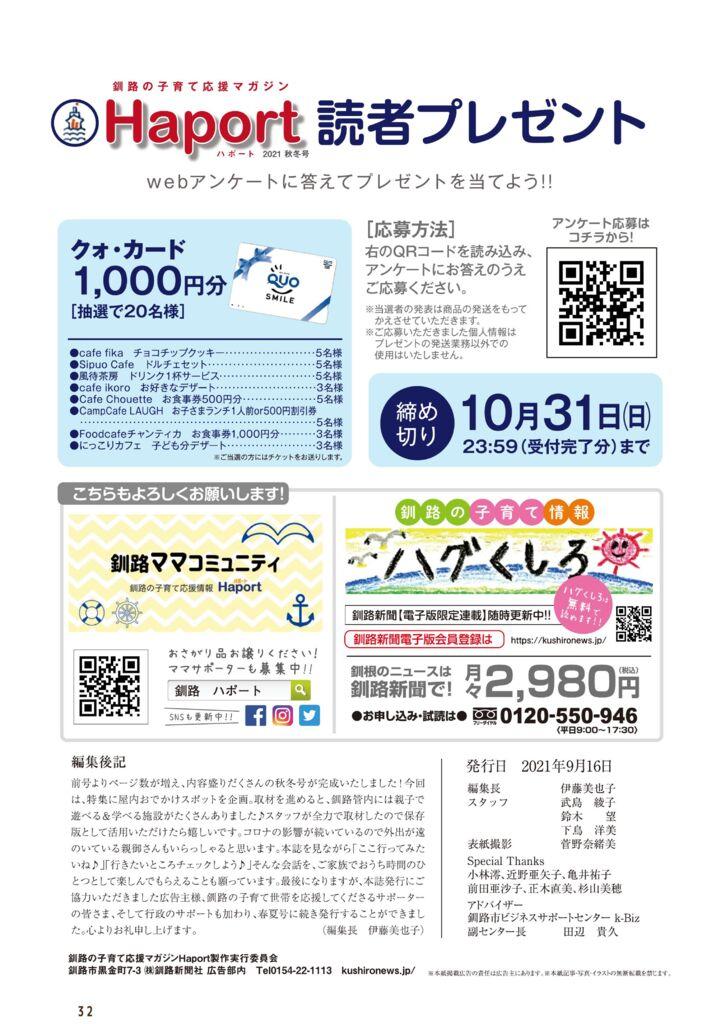 ハポート秋冬-32P 読者プレゼント.pdf