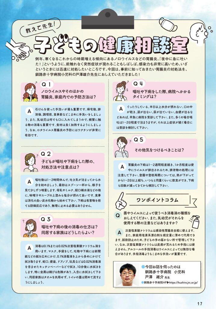 ハポート秋冬-17P 子どもの健康相談室.pdf