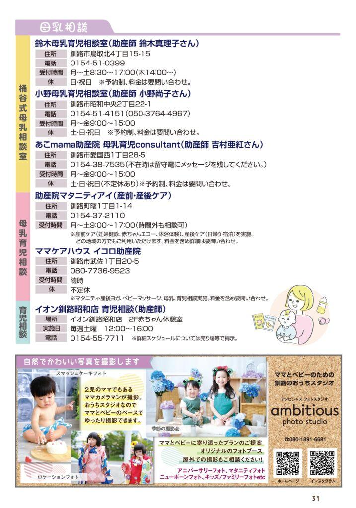 ハポート秋冬-31P お役立ちリスト.pdf