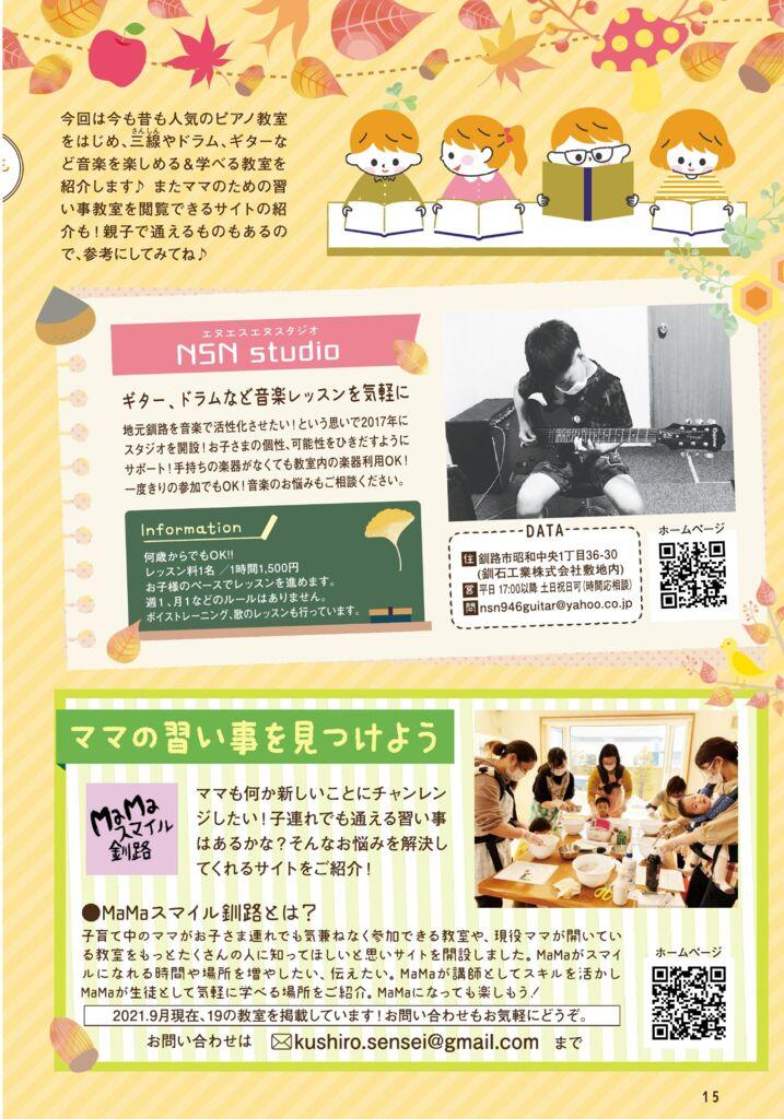 ハポート秋冬-15P 秋からはじめる習い事.pdf