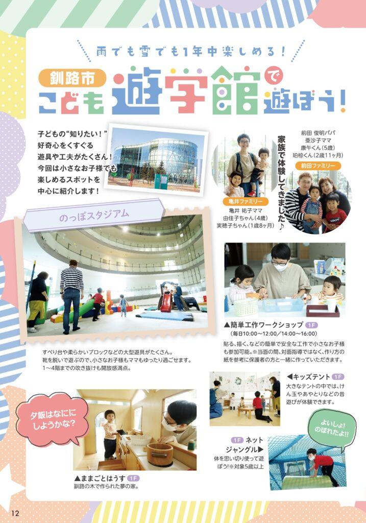 ハポート秋冬-12P 遊学館で遊ぼう.pdf