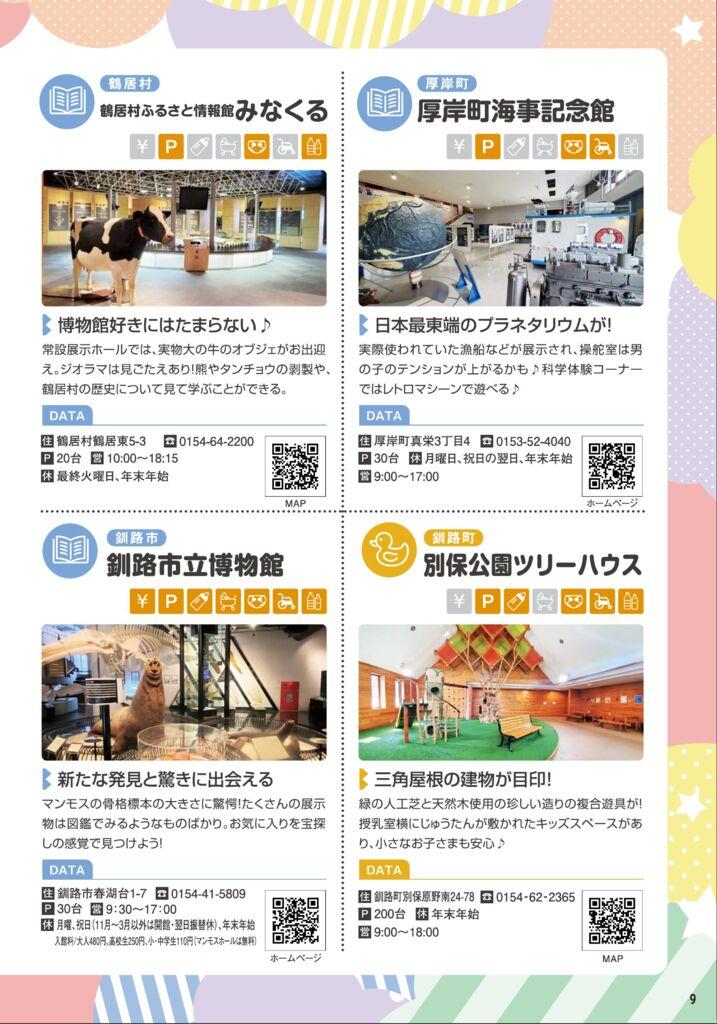 ハポート秋冬-9P 屋内おでかけスポット.pdf